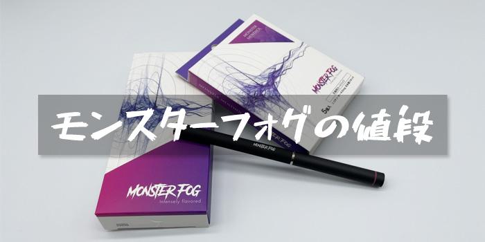 モンスターフォグの値段