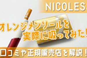 ニコレス オレンジメンソール