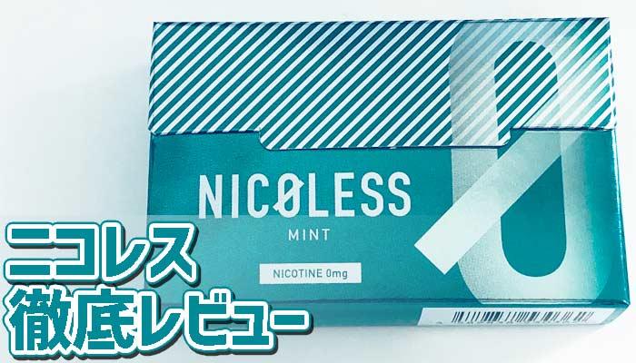 アイコスで吸えるNICOLESS(ニコレス)ミントを徹底レビュー!