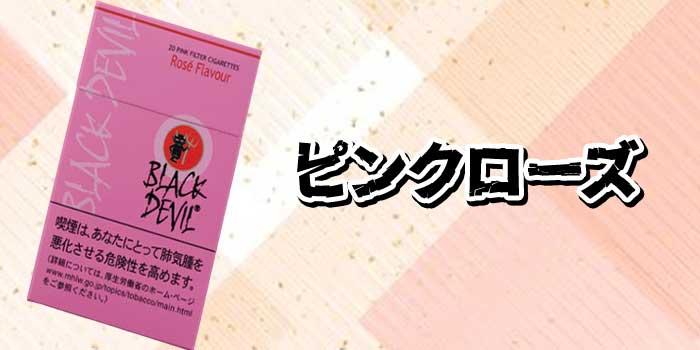 販売終了したブラックデビルの銘柄③:ブラックデビルピンクローズ