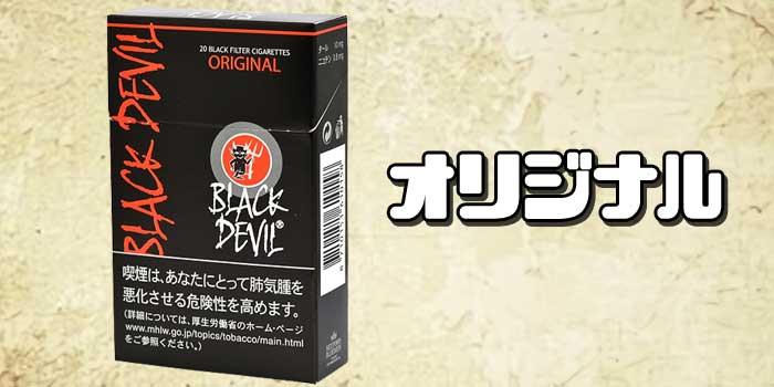 ニコチン・タール量と値段を徹底解説①:ブラックデビルオリジナル