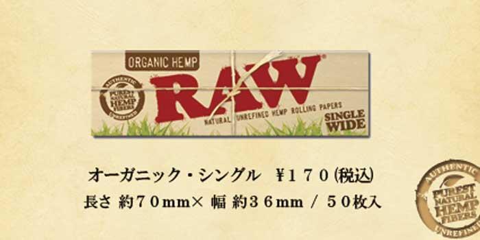 RAWのタバコペーパーを安い順に19種類ご紹介④:オーガニック・シリーズ①