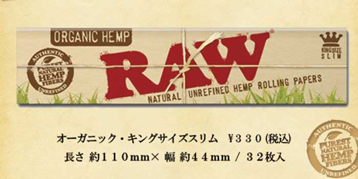 RAWのタバコペーパーを安い順に19種類ご紹介④:オーガニック・シリーズ②