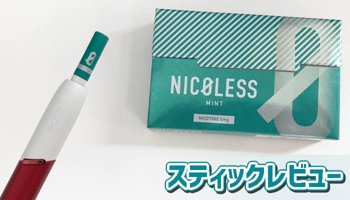 ニコレスのレビュー①:ニコレスミントのパッケージ