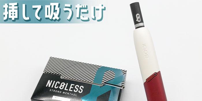 ニコレスのレビュー④:ニコレスは加熱式タバコに差し込むだけで簡単