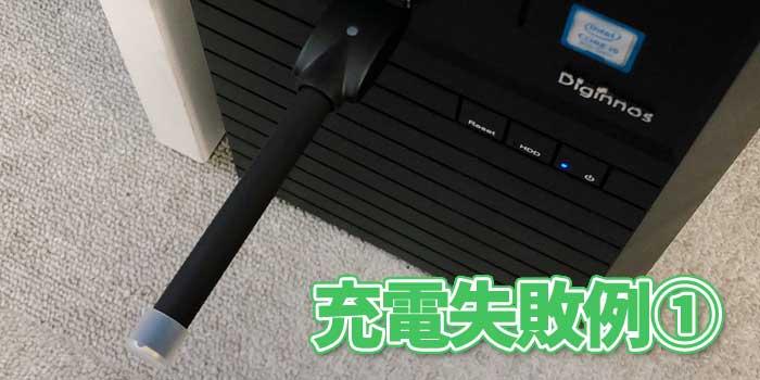電子タバコMOSTER FOG(モンスターフォグ)の使い方レビュー:充電