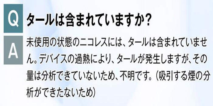 ニコレスメンソールの有害性を解説①:植物を加熱すればタールは必ず発生する