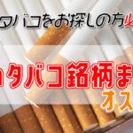 安いタバコ おすすめ銘柄