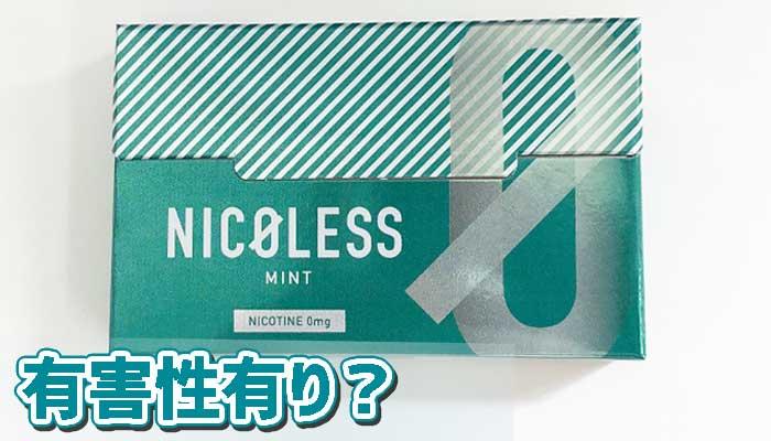 NICOLESS(ニコレス)ミントには害がある?タール・ニコチン含有量を解説