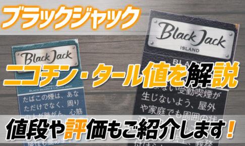 ブラックジャックのタバコ