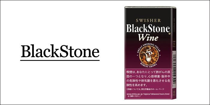 ブラックストーンワイン・フィルター
