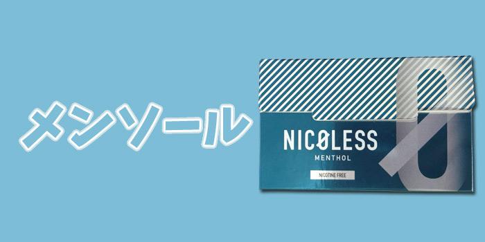 NICOLESS(ニコレス)全フレーバー人気ランキング第2位:メンソール