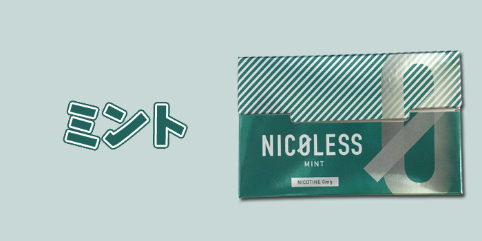 NICOLESS(ニコレス)全フレーバー人気ランキング第4位:ミント
