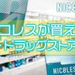 ニコレスが買える薬局・ドラッグストア