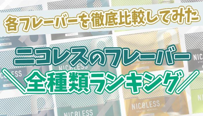 【最新】ニコレスフレーバー全5種類人気ランキング!おすすめの味は?