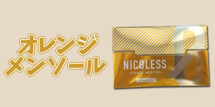 NICOLESS(ニコレス)全フレーバー人気ランキング第3位:オレンジメンソール