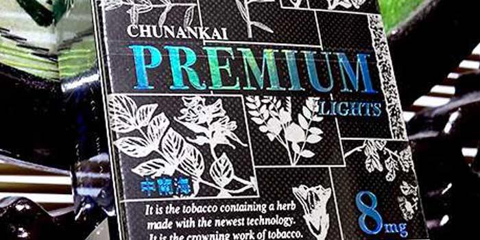 廃盤になった中南海タバコ全6種類の味をご紹介⑤:中南海プレミアムライト