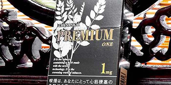 廃盤になった中南海タバコ全6種類の味をご紹介④:中南海プレミアムワン