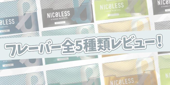 【レビュー】NICOLESS(ニコレス)全フレーバーをアイコスで吸ってみた!