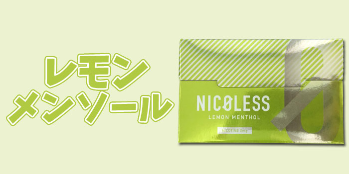 NICOLESS(ニコレス)全フレーバー人気ランキング第5位:レモンメンソール
