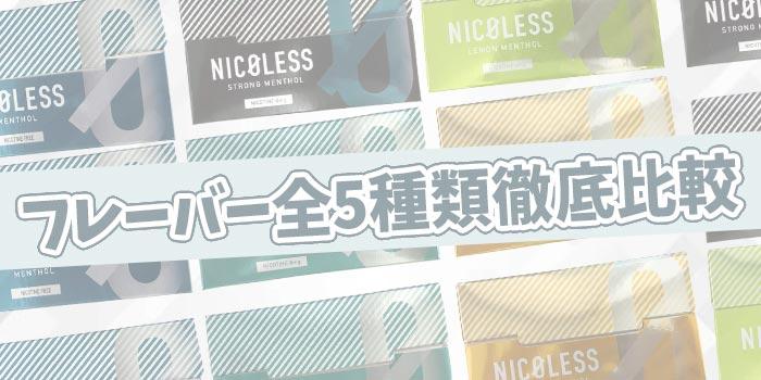 NICOLESS(ニコレス)全5種類を3項目に分けて徹底比較!