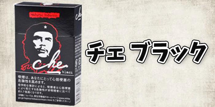 【3種類目】紙巻きタバコチェの値段と味を徹底解説:チェブラック