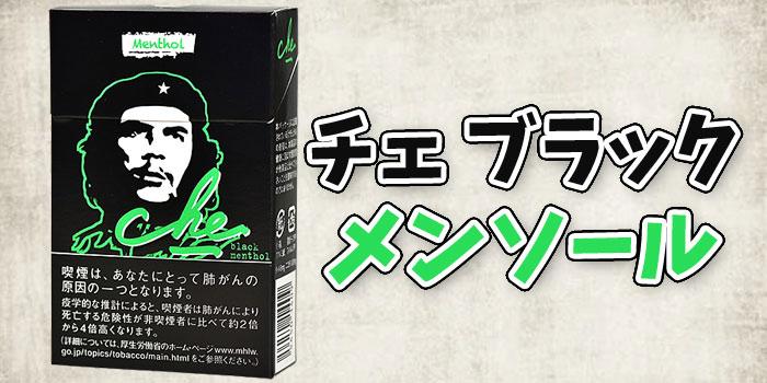 【6種類目】紙巻きタバコチェの値段と味を徹底解説:チェブラックメンソール