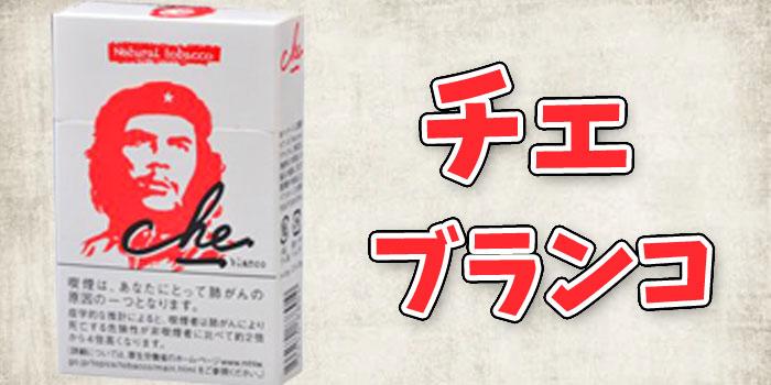 【1種類目】紙巻きタバコチェの値段と味を徹底解説:チェブランコ