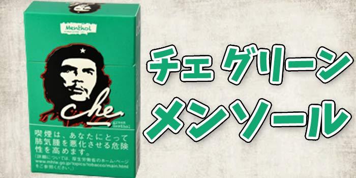 【5種類目】紙巻きタバコチェの値段と味を徹底解説:チェグリーンメンソール