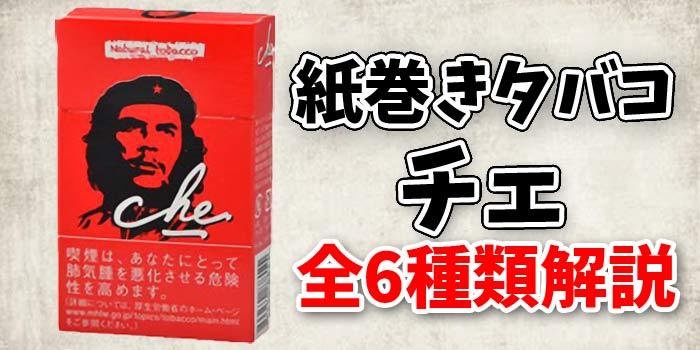 【全6種類】紙巻きタバコチェの値段と味を徹底解説
