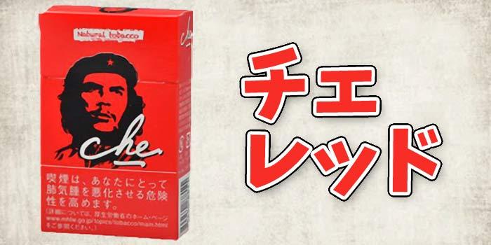 【2種類目】紙巻きタバコチェの値段と味を徹底解説:チェレッド