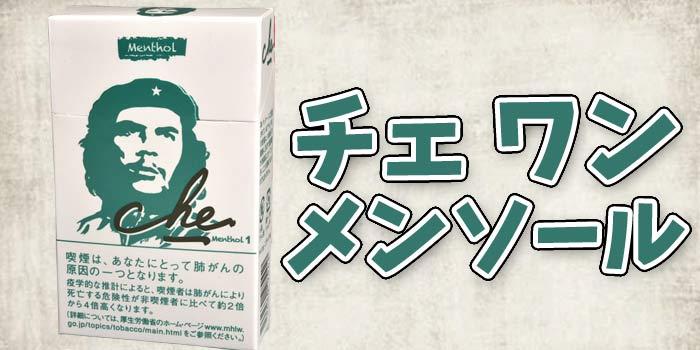 【4種類目】紙巻きタバコチェの値段と味を徹底解説:チェワンメンソール
