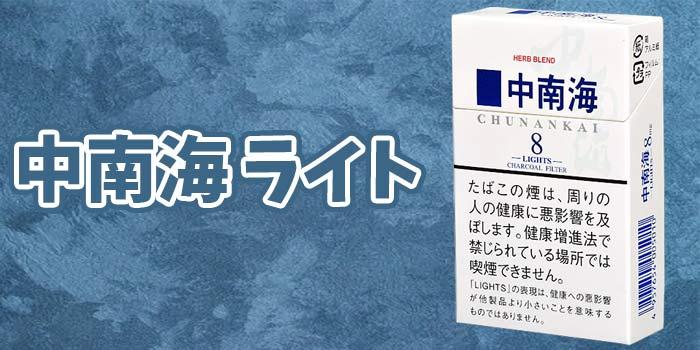 中南海タバコ全4種類の味をレビュー③:中南海ライト