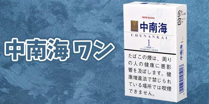 中南海タバコ全4種類の味をレビュー①:中南海ワン