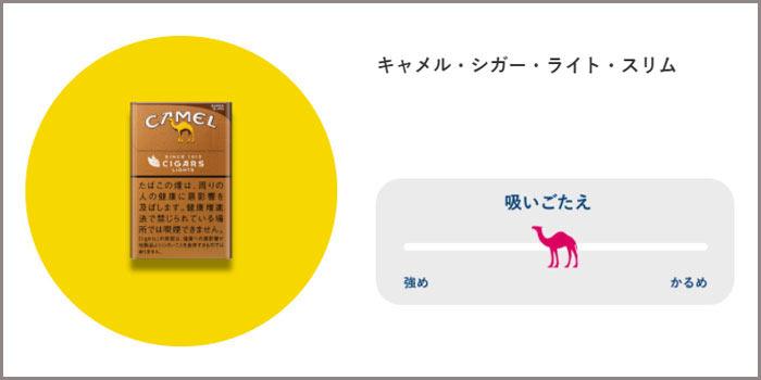 キャメルシガーの種類④:キャメルシガーライトスリム