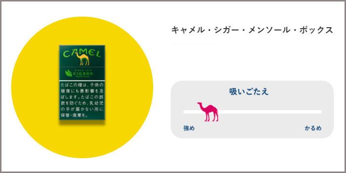キャメルシガーの種類⑥:キャメルシガーメンソールボックス