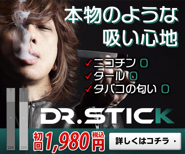 ドクタースティック