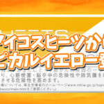 アイコスヒーツから新作トロピカルイエローの新フレーバーが発売!