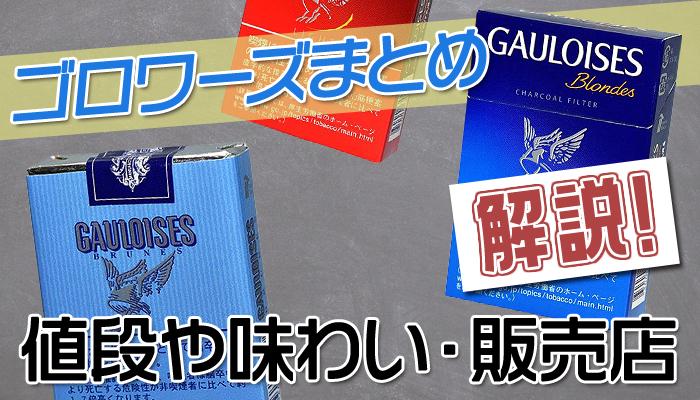 ゴロワーズのタバコ全4種類の味や値段・売ってる場所