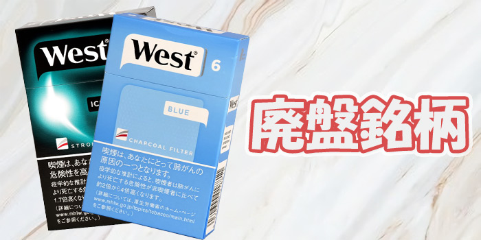 紙巻きタバコ「ウエスト」の廃盤銘柄全7銘柄の値段をご紹介!