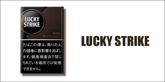 ラッキーストライク・フィルター・シガリロ・ブラック