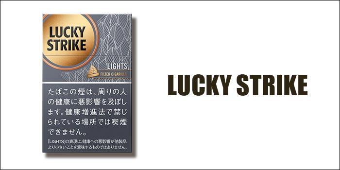 ラッキーストライク・フィルター・シガリロ・ライト