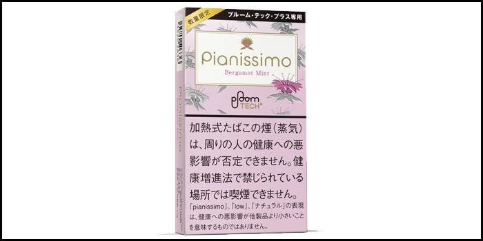 ピアニッシモ・ベルガモット・ミント・プルームテックプラス専用