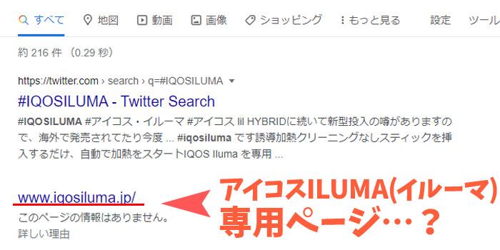 【最新情報】アイコス3デュオの後継機「ILUMA(イルマ)」は発売間近!?