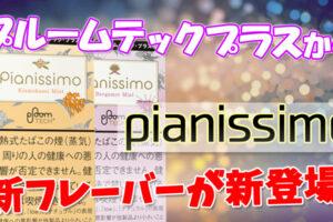 プルームテックプラス新フレーバーの「ピアニッシモ」から2銘柄新発売