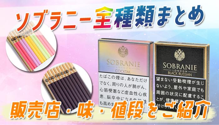 ソブラニーのタバコ全11種類の味や値段