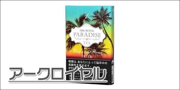 スリムタイプの細いタバコ銘柄:アークロイヤル1種類…490円