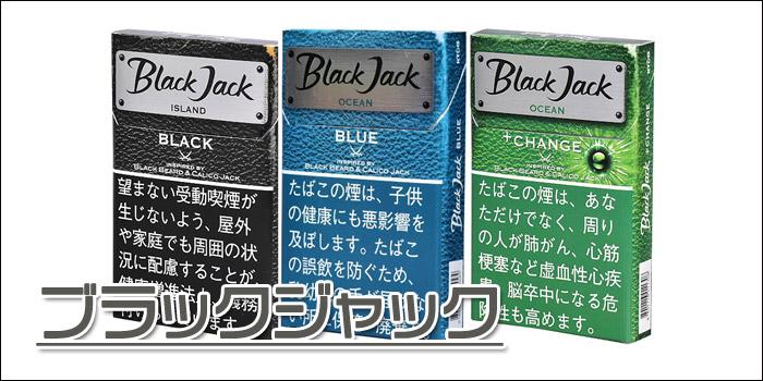 スリムタイプの細いタバコ銘柄:ブラックジャック8種類…360円