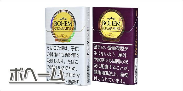 スリムタイプの細いタバコ銘柄:ボヘーム2種類…450円
