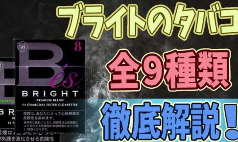 ブライトのタバコ全9種類は味がまずい?値上げやコンビニ等の販売店を解説